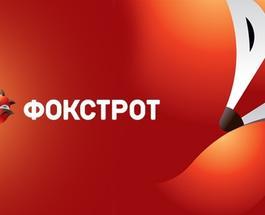 """Интернет-магазин бытовой техники """"Фокстрот"""": когда ассортимент становится гордостью"""