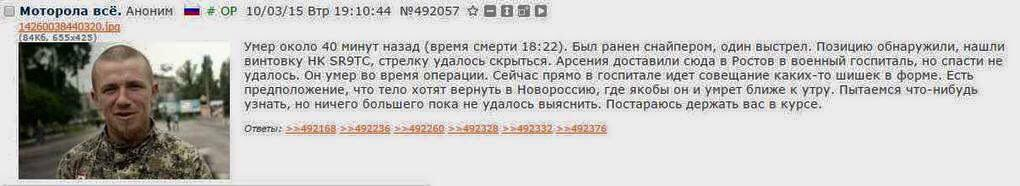 "От пули снайпера группы ""Тени"" умер Моторола - соцсети"