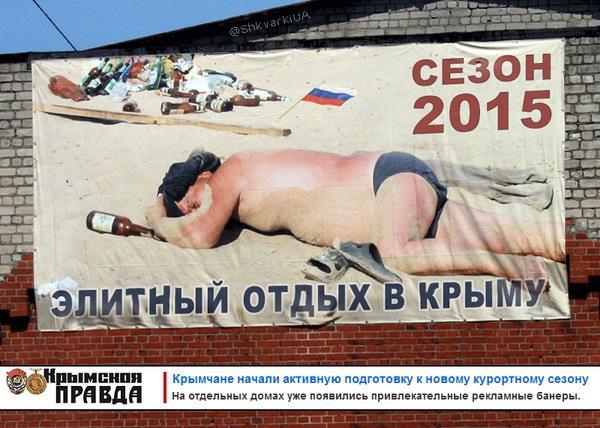 Крым картинки прикол