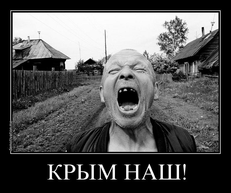 Крым наш картинки приколы, новогоднее утро