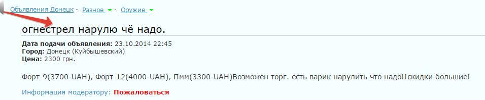 ukraina-donetsk-intim-predlozheniya