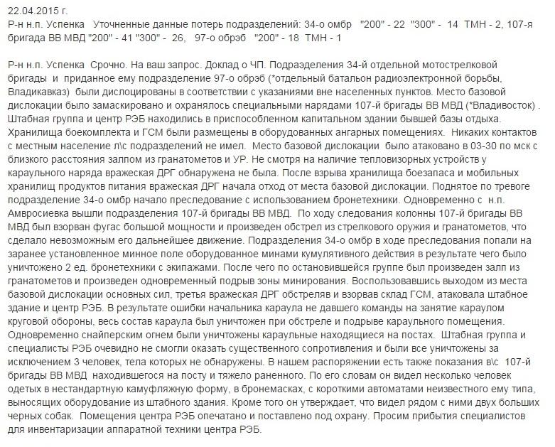 Спецслужбы РФ активизировались в Украине накануне майских праздников, - Турчинов - Цензор.НЕТ 9775