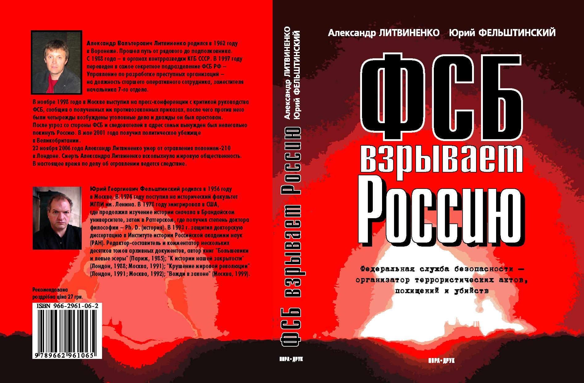 Фсб взрывает россию книга скачать торрент