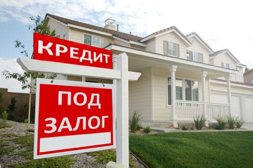 Кредит под залог недвижимости, кредит под залог в