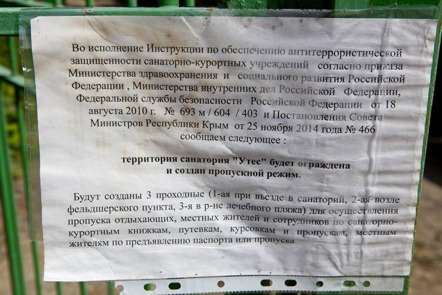 Российские правозащитники обжаловали оккупацию Крыма в Конституционном суде РФ - Цензор.НЕТ 1003