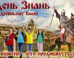 1 сентября – лето продолжится в Древнем Киеве