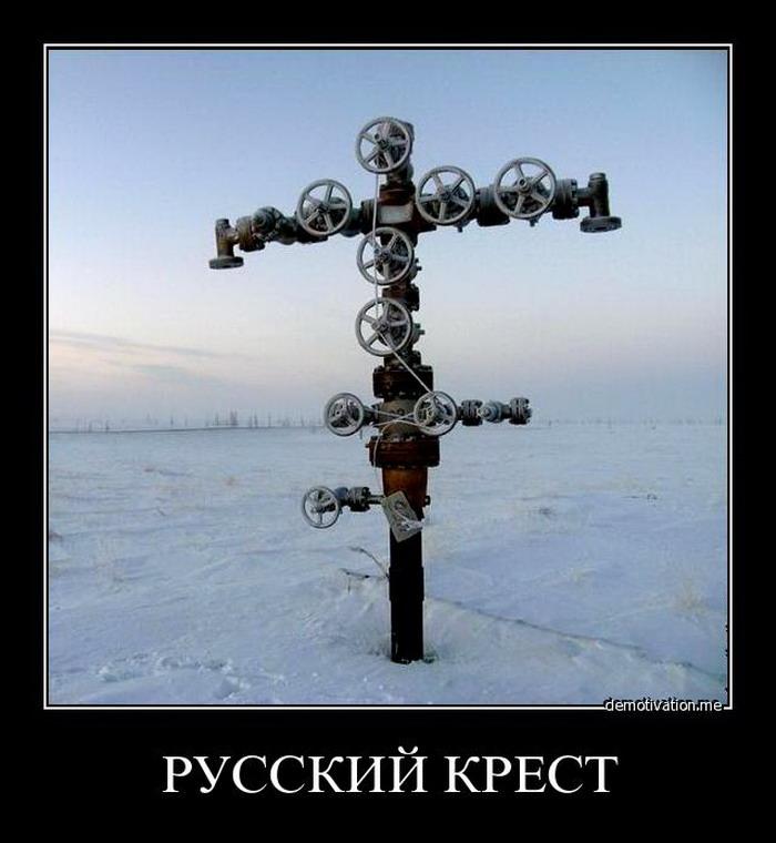 Летием, крест прикольные картинки