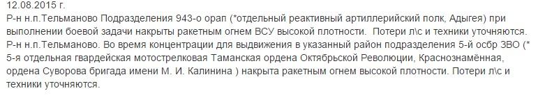 Боевики обстреляли Марьинку и Красногоровку из тяжелой артиллерии: ранен военнослужащий, - ДонОГА - Цензор.НЕТ 8896