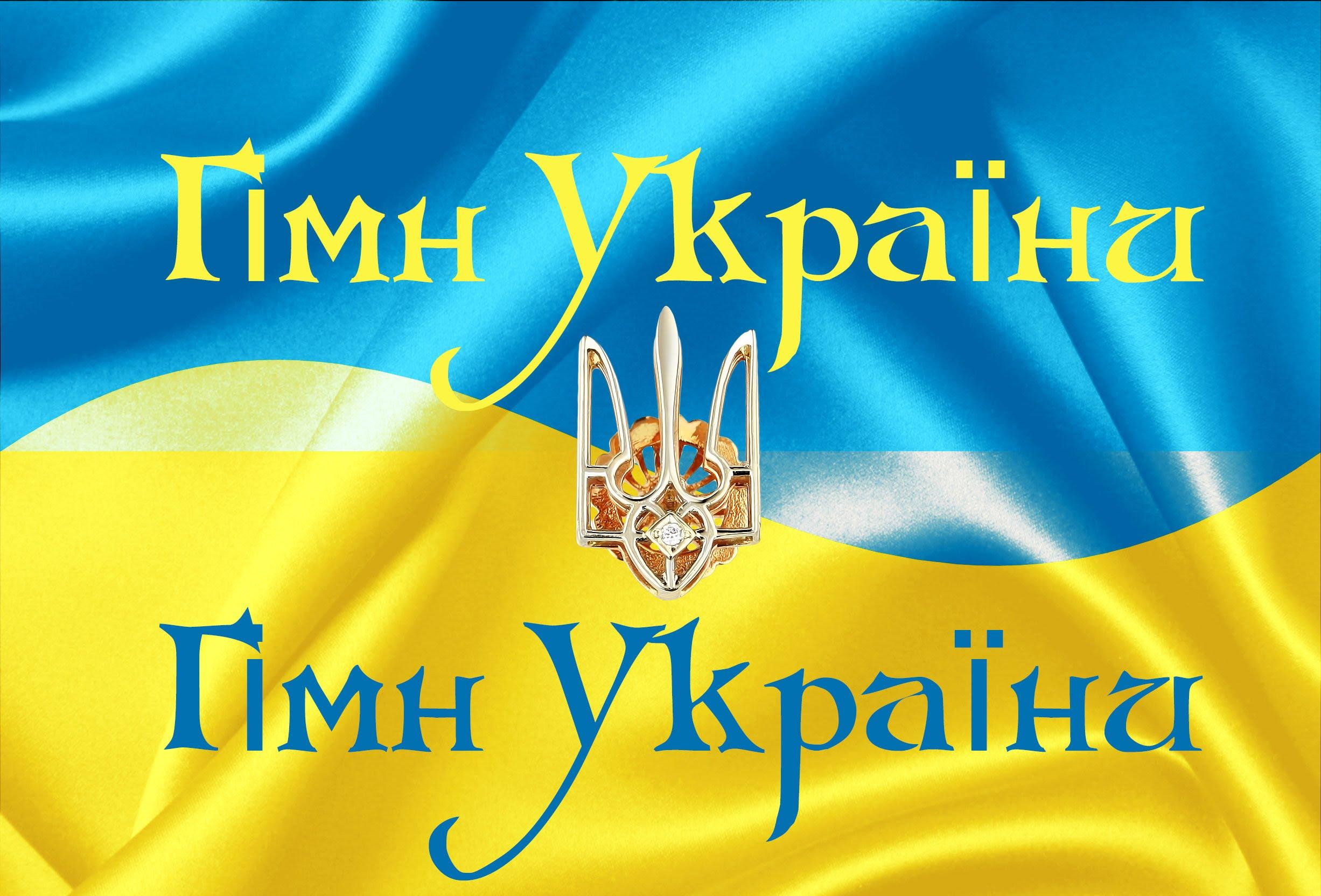 """Презентация на тему """"украина в символах"""" скачать бесплатно."""