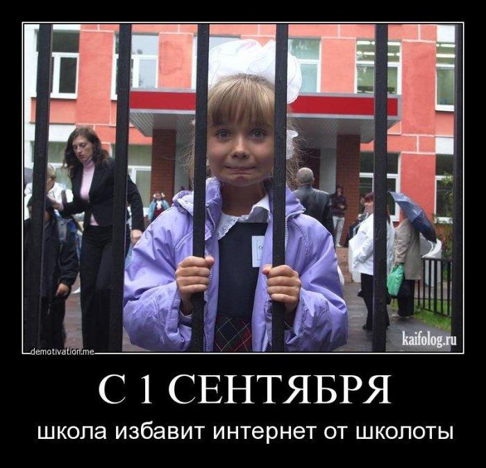 Смешные картинки про скоро в школу