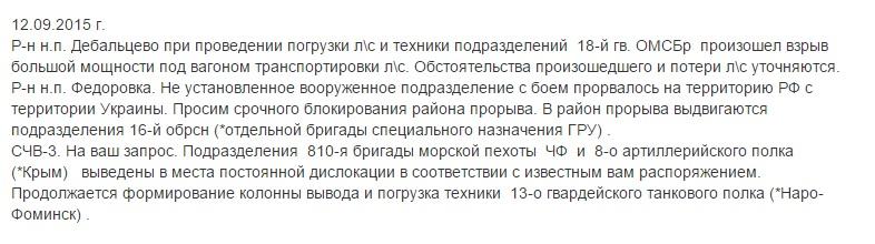 На Донбассе относительное затишье. Днем было боевое столкновение с ДРГ врага, - пресс-центр АТО - Цензор.НЕТ 2322