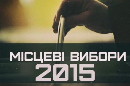 http://joinfo.ua/images/news/2015/10/562cdb07e3a79_vibori(6).jpg