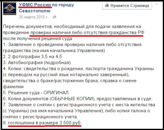 Аналитика: Россиюшка оставила крепостным крымчанам право откупиться от российского гражданства (скрин)