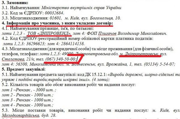 Аваков призвал прокуратуру проверить закупку рюкзаков для бойцов АТО