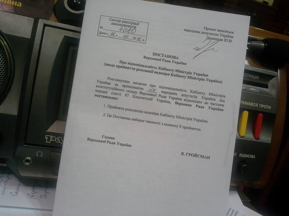 ВВерховную раду Украины внесен проект распоряжения онедоверии Кабмину