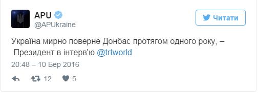 Президент Порошенко намерен вернуть Украине Донбасс уже до конца года
