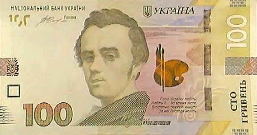 Нацбанк выставил обновленную стогривневую банкноту намеждународный конкурс денежных средств
