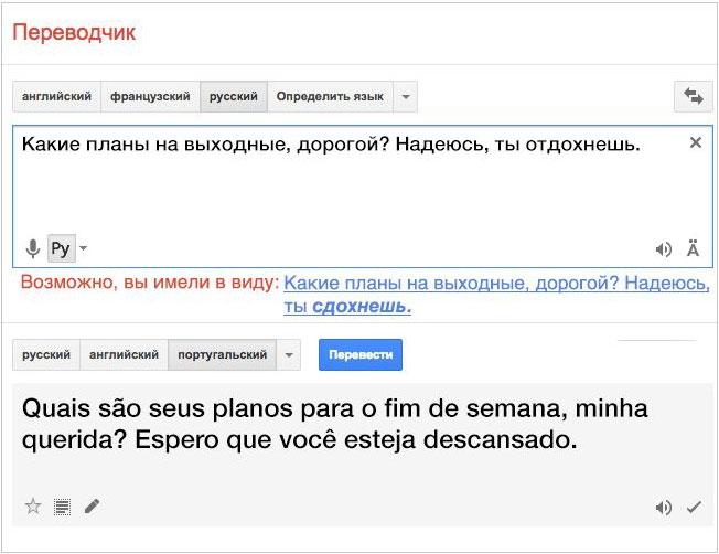 гугл переводчик фото приколы самое главное это