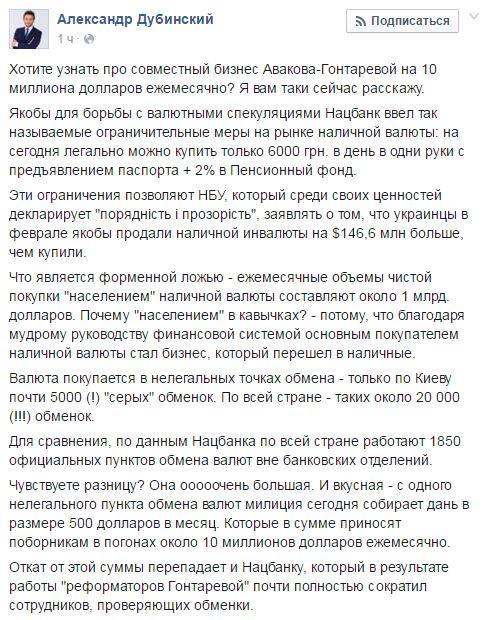 НАБУ должно проверить сотрудничество Гонтаревой с Внешторгбанком, - Березовец - Цензор.НЕТ 6092