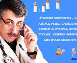 Доктор Комаровский: цитаты, которые расскажут, как правильно растить детей