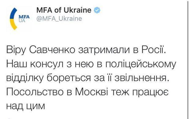 МинюстРФ рассматривает документы овыдаче Савченко Украине