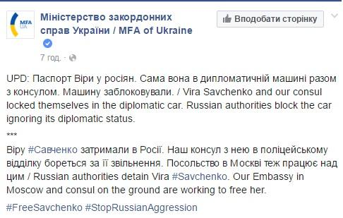 Ситуация вокруг Веры Савченко была довольно угрожающей— МИД Украины