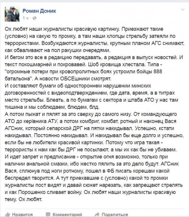 Россия готовится выслать в Украину харьковского сепаратиста и пособника террористов Бородавку - Цензор.НЕТ 1660