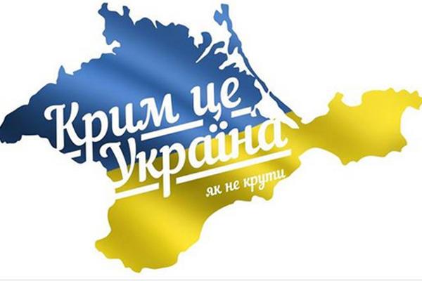 США никогда не признают контроль Кремля над Крымом, - посольство - Цензор.НЕТ 6802