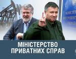 Коломойский, Яценюк и Коболев провели тайную встречу у Авакова