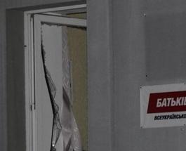 Ночью в Сумах подожгли офис партии «Батькивщина»