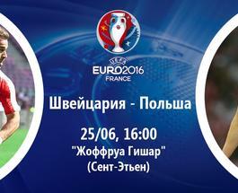 1/8 финала Евро-2016 Швейцария-Польша: онлайн трансляция и прогнозы букмекеров