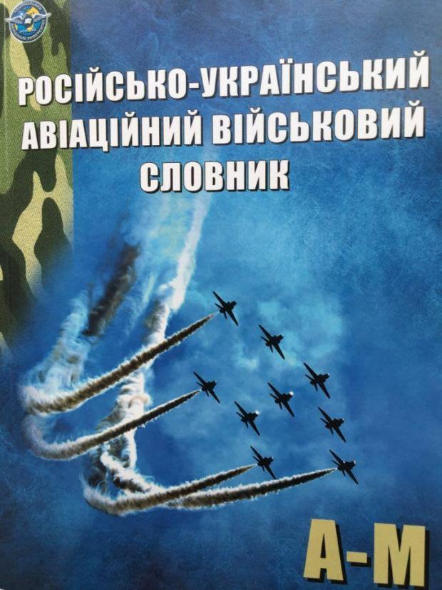 русско украинский словарь электротехнических терминов