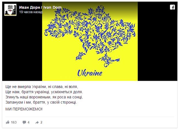 Львовские радикалы обещают сорвать концерт Ивана Дорна