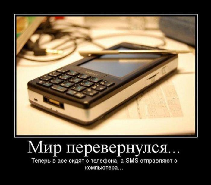Смешные картинки о мобильных телефонов
