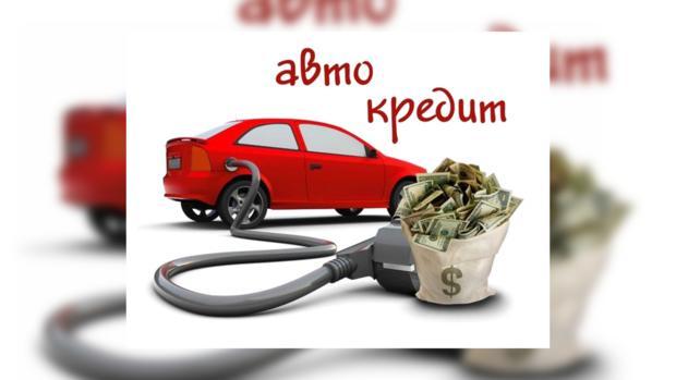 Всё-о-кредитах-на-приобретение-авто-1