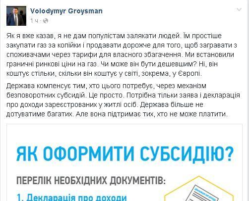 Гройсман объявил, что газ для населения неподешевеет
