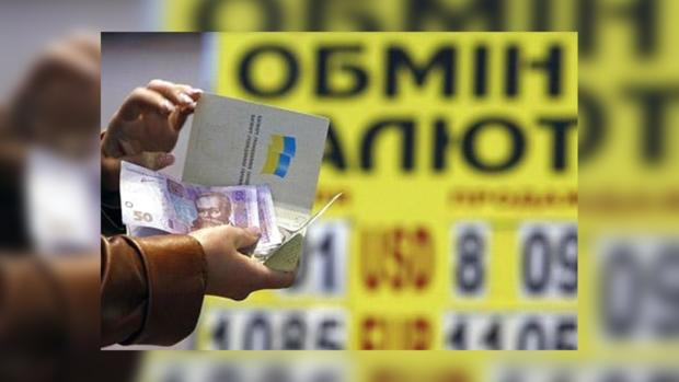 Украинцам разрешили покупать и торговать валюту без паспорта