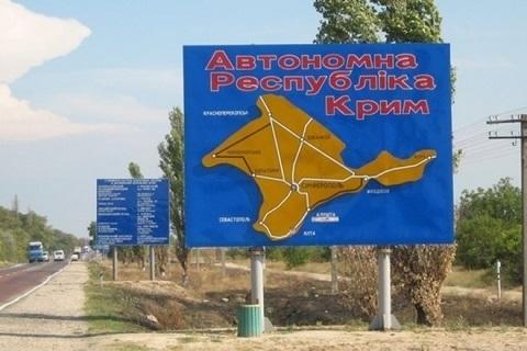 Крымские власти призвали исключить государство Украину изООН иОБСЕ
