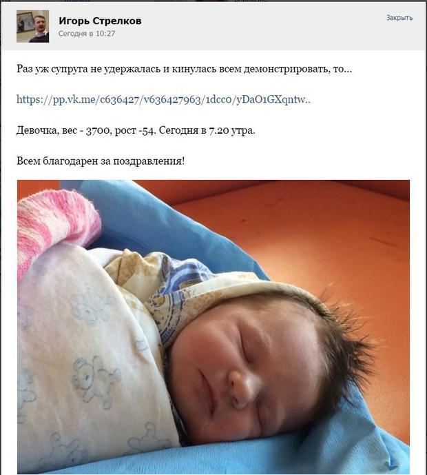 Террорист Гиркин не помогает даже своей семье. Его детей взяли под опеку российские боевики - Цензор.НЕТ 6114