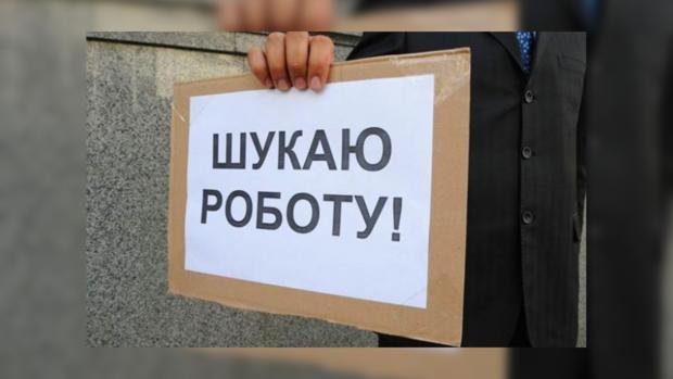 Летом уровень безработицы вУкраинском государстве снизился до1,4%,— Госстат