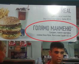 Смешные фотки: болгарский язык для русских - это находка