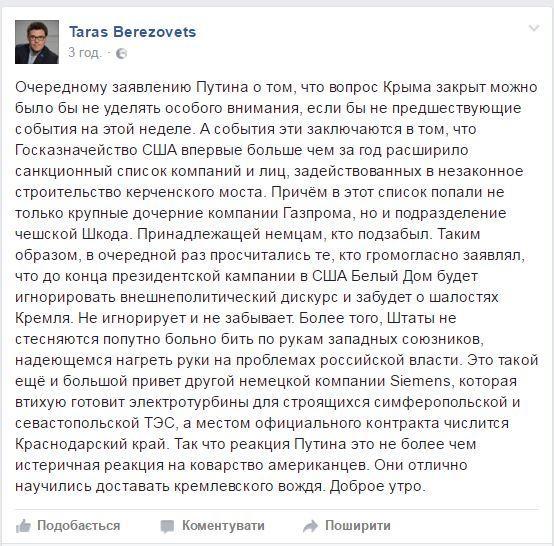 Украинских отдыхающих с бигбордов просят фотографировать в Крыму военную технику, базы и радары - Цензор.НЕТ 5560