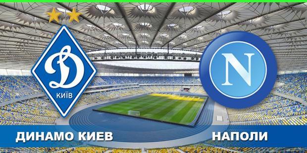 УЕФА назвал ориентировочные составы наматч «Динамо»— «Наполи»