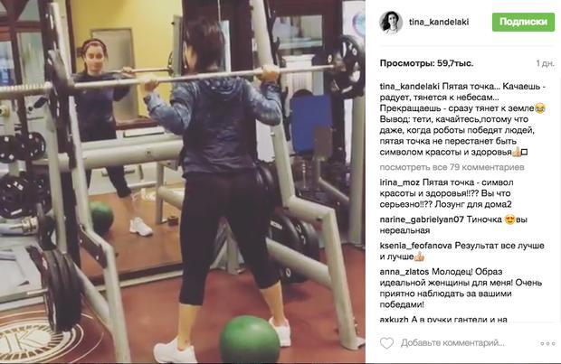 Тина Канделаки объявила свою «пятую точку» символом красоты издоровья