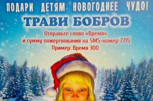 Благотворительный фонд призвал граждан России травить бобров