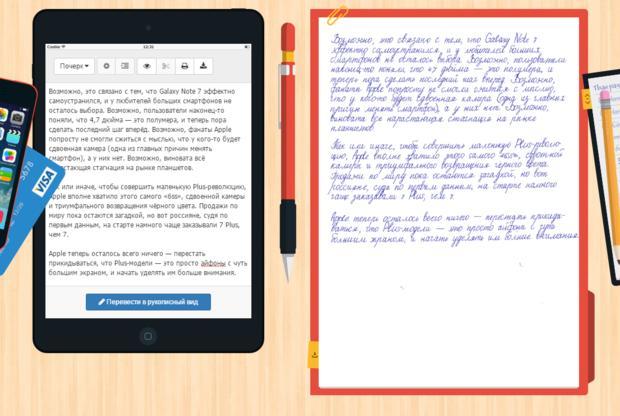 Студенты, ликуйте: украинец создал сервис для перевода печатного текста врукописный