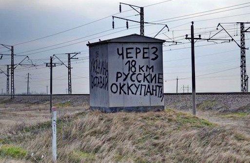 ВХерсоне запретили рекламу перевозок вКрым иДонбасс