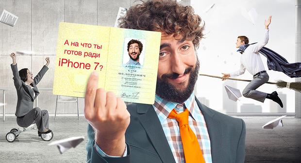 Украинец, чтобы получить телефон «Apple», изменил свое имя наiPhone 7