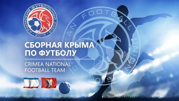 Создана футбольная сборная Крыма