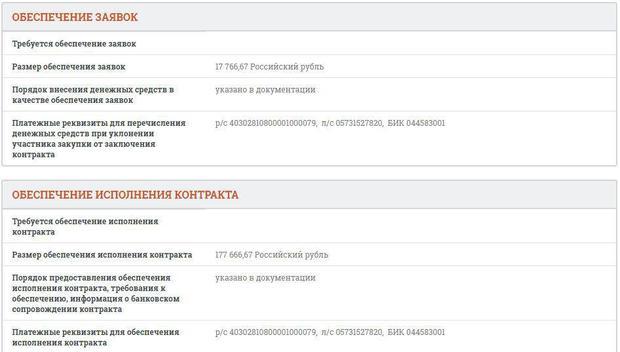 Управление ФСБ по российской столице закупит французские шторы на1,8 млн руб